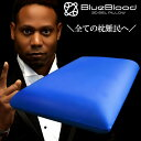 【10cm&14cm新登場!】ブルーブラッド3D体感ピロー BlueBlood マクラ 枕 全てのまくら