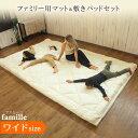 【ファミリー敷き布団 ワイド】家族で寝られる、つながるファミ...
