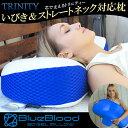 枕 BlueBlood4Dピロートリニティー TRINITY ストレートネック対応/ブルーブラッド/い