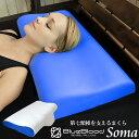BlueBlood 枕 第7頚椎ピロー SOMA ソーマ 低め ブルーブラッド まくら 肩こり 送料無