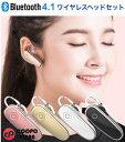 送料無料★日本正規品★COOPO Bluetooth4.1 音量調整付き 左右耳 片耳両耳とも対応 超小型 マイク内蔵 ワイヤレスヘッドセット CP-M6-S