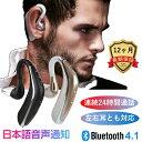 ワイヤレス イヤホン 日本正規品 Bluetooth4.1 ヘッドホン 左右耳 片耳 両耳 とも対応 大容量バッテリー 搭載 連続使用24時間 日本語説明書 マイク内蔵 軽量 高音質 ブルートゥース ヘッドセット ノイズキャンセリング iPhone Android スマホ 対応 送料無料 COOPO CP-U5