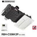 【送料無料一部除く】リンナイ 浴室暖房乾燥機 RBH-C336K2P 天井埋込型 スタンダードタイプ(コンパクトモジュール) 2室換気対応 [≦]