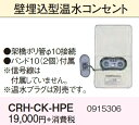 Household Supplies, Stationery - 【最安値挑戦中!最大23倍】温水ルームヒーター部材 コロナ CRH-CK-HPE 壁埋込型(屋外架橋ポリエチレン配管用) 温水プラグ別売 [■]