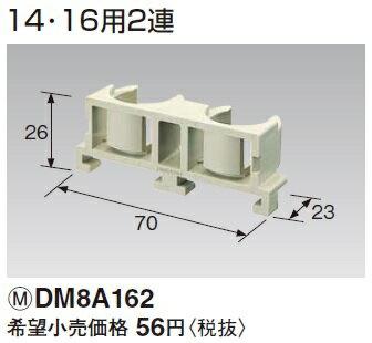 【最安値挑戦中!最大20倍】 電設資材 パナソニック DM8A162 ケーブル配線用付属品 らくワーク 配管アダプタ 14・16用 2連 呼びCD・PF 兼用 [∽]