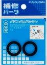 【送料無料一部除く】水栓金具 カクダイ 0133 クランク用パッキン(2枚入) [□]