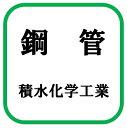 【最安値挑戦中!最大17倍】積水化学工業 水道用硬質塩化ビニルライニング鋼管 エスロンLP (JWWA K 116) SGP-VA (クロ) サイズ(A)40 [【配送地域:東京のみ】♪□]
