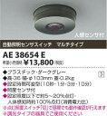 【最安値挑戦中!最大34倍】照明器具 コイズミ照明 AE38654E 自動照明センサスイッチ 人感センサ付 マルチタイプ LED [(^^)]