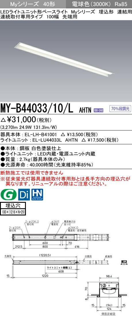 最安値挑戦中!最大24倍】三菱 ポンプ MY B44033/10 TOTO/L AHTN