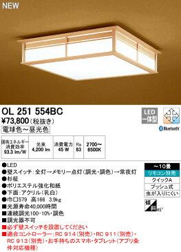【最安値挑戦中!最大20倍】オーデリック OL251554BC 和風シーリングライト LED一体型 調光・調色 〜10畳 リモコン別売 Bluetooth [∀(^^)]