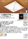 【最安値挑戦中!最大27倍】パナソニック LGBZ1774 和風シーリングライト 天井直付型 LED(昼光色・電球色) リモコン調光・調色 〜8畳 [∽]