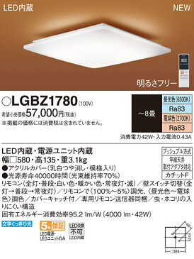 【最安値挑戦中!最大20倍】パナソニック LGBZ1780 和風シーリングライト 天井直付型 LED(昼光色・電球色) リモコン調光・調色 〜8畳 [∽]