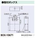 【送料無料一部除く】東芝 BOX-10671 LED誘導灯部品 壁埋込誘導灯埋込BOX [∽]