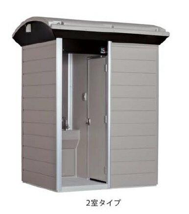 【送料無料一部除く】仮設トイレ ハマネツ TU-COF2MW 屋外用 コムズトイレ 簡易水洗タイプ (2室/手洗い+洋式) [♪■※関東送料無料]