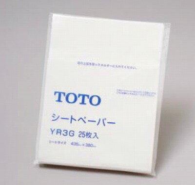 【最安値挑戦中!最大24倍】トイレ関連 TOTO YR3G トイレゾーン 専用シートペーパーハイグレードタイプ [〒■]