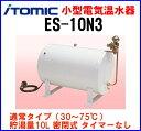 【送料無料一部除く】小型電気温水器 イトミック ES-10N3 ES-N3シリーズ 通常タイプ(30〜75℃)貯湯量10L 密閉式 タイマーなし [■§]