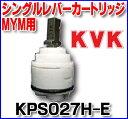 【最安値挑戦中!最大23倍】水栓部品 KVK KPS027H-E MYM用シングルレバーカートリッジ