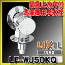 【送料無料一部除く】【在庫あり】 LF-WJ50KQ 水栓金具 INAX 洗濯機用 単水栓 露出タイプ(屋内専用) 逆止弁 一般地[☆◇【あす楽関東】]