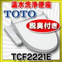 【最安値挑戦中!最大23倍】【在庫あり】TCF2221E#NW1 ホワイト TOTO ウォシュレット