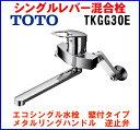 【送料無料一部除く】キッチン水栓 TOTO TKGG30E シングルレバー混合栓 壁付タイプ [☆]