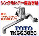 【送料無料一部除く】キッチン水栓 TOTO TKGG30EC シングルレバー混合栓 壁付タイプ キッチンシャワータイプ 吐水切替タイプ [☆]