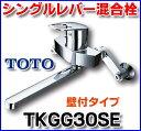 【送料無料一部除く】キッチン水栓 TOTO TKGG30SE シングルレバー混合栓 壁付タイプ [☆]