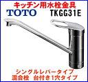 【送料無料一部除く】キッチン水栓 TOTO TKGG31E シングルレバー混合栓 台付き1穴タイプ [☆]