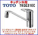 【送料無料一部除く】キッチン水栓 TOTO TKGG31EC シングルレバー混合栓 台付き1穴タイプ キッチンシャワータイプ [☆]