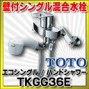 【送料無料一部除く】キッチン水栓 TOTO TKGG36E シングルレバー混合栓 壁付きタイプ ハンドシャワータイプ [☆【あす楽関東】]