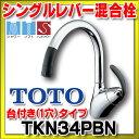 【送料無料一部除く】キッチン水栓 TOTO TKN34PBN ニューウエーブシリーズ シングルレバー混合栓 台付き(1穴)タイプ (TKN34PBS後継機種) [☆]
