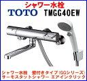 【送料無料一部除く】浴室用水栓 TOTO TMGG40EW GGシリーズ サーモスタットシャワー エアインクリック(TMHG40WR後継品) [☆]