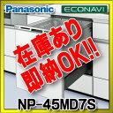 【最安値挑戦中!最大24倍】【在庫あり】NP-45MD7S パナソニック 食器洗い機乾燥機