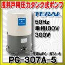 【送料無料一部除く】テラル PG-307A-5 (旧ナショナル)浅井戸用圧力タンク式ポンプ(50Hz) 単相100V 300W(旧型番 PG-305A)