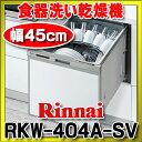 【最安値挑戦中!最大24倍】リンナイ RKW-404A-SV ビルトイン食器洗い乾燥機 スライドオープンタイプ スリムラインフェイス シルバー [▲]