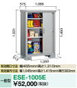 【送料無料一部除く】ヨド物置 エスモ ESE-1005E 収納庫 間口1m05cm×奥行52cm [♪▲]