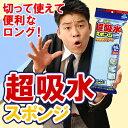 AION アイオン 超吸水スポンジブロック650ロング【正規品】