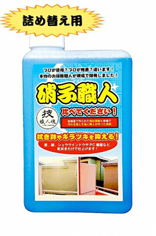 業務用ガラス洗剤 技・職人魂 硝子職人 1000ml詰替え用