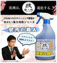 技・職人魂 壁汚れ職人 500ml タバコのヤニを落とす有吉ゼミで紹介されたシリーズです!