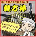親方棒 技・職人魂シリーズ シロッコファン 換気扇