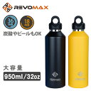 REVOMAX2 レボマックス 水筒 950ml 2色展開