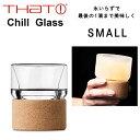 ザット チルグラス スモール 230ml