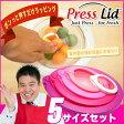 【送料無料】プレスリッド(ピンク)5ピース