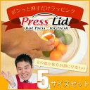 【送料無料】プレスリッド(ホワイト)5ピース