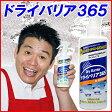 【送料無料】ドライバリア365(300ml)メレンゲの気持ちでレジェンド松下紹介!