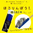 ほこりんぼう!mini+ (3本入り)