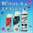 【エアコンセット】カビッシュトレール エアコンファン洗浄剤+エアコン内部クリーナーシュ!シュ!のセット[1台分]ナックル井上もおすすめ!