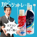 カビッシュトレール エアコンファン洗浄剤1台分エアコン内部ク...