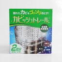カビッシュトレール 全自動洗濯機用(2回分)