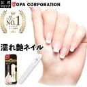 【コパ公式】5セカンズシャイン 爪磨き|爪やすり 爪とぎ 爪みがき つめみがき