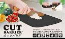 カットバリア まな板 ブラック 【黒】【レジェンド松下がTVでご紹介】